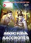 """DVD-диск """" Москва-Кассиопея"""""""