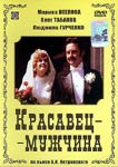 "DVD - диск ""Красавец-мужчина"""