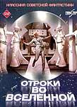"""DVD-диск """" Отроки во Вселенной"""""""