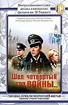 "DVD-обложка ""Шёл четвёртый год войны"""